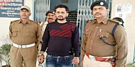 पटना में लव जिहाद! नाबालिग छात्रा को लेकर फरार हो गया था कोचिंग टीचर, ढाई महीने बाद पुलिस ने किया गिरफ्तार