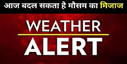 बदल सकता है आज मौसम का मिजाज, बिहार से गुजरेगी चक्रवाती टर्फ लाइन, बारिश की आशंका