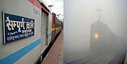 ट्रेनों के रफ्तार पर घने कोहरे की मार, संपूर्ण क्रांति एक्सप्रेस रद्द, 21 से ज्यादा ट्रनों की आवाजाही प्रभावित
