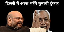 सीएम नीतीश और गृह मंत्री अमित शाह आज दिल्ली में भरेंगे दम, बिहार से पहले दिल्ली में RJD को पटखनी देने की पूरी तैयारी