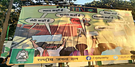 JDU को जवाब देनें के लिए RJD ने लगाया नया पोस्टर,CM नीतीश से पूछा - कहां है रोटी ?