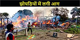 बगहा में आधा दर्जन झोपड़ियों में लगी आग, हजारों की संपत्ति जलकर राख