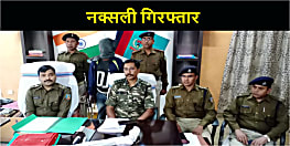 पुलिस ने भाकपा माओवादी एरिया कमांडर झुपू गगराई को गिरफ्तार, हथियार और जिन्दा कारतूस बरामद