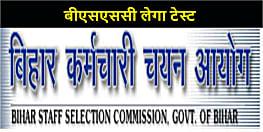 बिहार कर्मचारी चयन आयोग ने इस टेस्ट के लिए तारीख का किया ऐलान, 1075 अभ्यर्थी देंगे टेस्ट