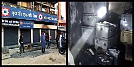 नवादा एचडीएफसी बैंक में लगी भीषण आग, लाखों की संपत्ति जलकर राख