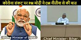 कोरोना संकट पर PM मोदी ने CM नीतीश से की बातचीत,VC में सभी राज्यों के मुख्यमंत्री जुड़े थे....