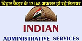 बिहार कैडर के 17 IAS अफसर इस साल हो रहे रिटायर, देखें सेवानिवृत होने वाले आईएएस अधिकारियों की लिस्ट...