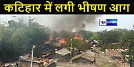कटिहार में शार्ट सर्किट से लगी आग , तीन दर्जन से अधिक घर और लाखों का सामान जलकर खाक