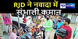 RJD नेताओं ने नवादा में संभाली कमान,जरूरतमंद लोगों को हर दिन पहुंचा रहे है मदद