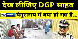बेगूसराय में मुखिया की गुंडई, 2 युवकों को बांधकर दम भर पिटवाया, देख लीजिए DGP साहब ये बेगूसराय पुलिस क्या कर रही है...