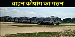बिहार के बाहर से आनेवाले लोगों के लिए नालंदा में बनाया गया वाहन कोषांग, जाने क्या मिलेगी सुविधा