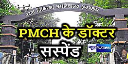 बिग ब्रेकिंगः PMCH के 8 डॉक्टर निलंबित, ड्यूटी लगने पर मेडिसिन विभाग में हंगामा करने के आरोप