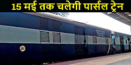 अब 15 मई तक चलेगी सहरसा-डीडीयू पार्सल स्पेशल ट्रेन, पूर्व मध्य रेलवे ने किया फैसला