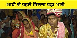 मोतिहारी में शादी से पहले अकेले में दुल्हन से मिलने पहुंचा युवक, हो गया हल्ला, लोगों ने करा दिया ब्याह