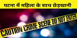 पटना में घर में घुसकर महिला के साथ मारपीट, पीड़ित ने कहा दबंगों ने छेड़खानी भी की
