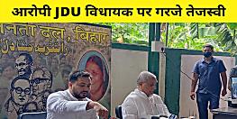 गोपालगंज ट्रिपल मर्डर केस में आरोपी JDU विधायक पर खूब गरजे तेजस्वी, वीडियो के जरिए खोल रहे हैं पोल