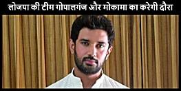 गोपालगंज और मोकामा हत्याकांड मामले की जांच के लिए लोजपा ने गठित की कमिटि, 4जून को टीम दोनो जगहों का करेगी दौरा