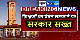 बिहार के नियोजित शिक्षकों का वेतन लटका कर रखने पर सरकार सख्त, तीन दिनों में बैंक से संबंधित डिटेल भेजने का आदेश