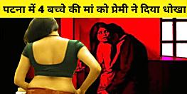 LOVE-SEX और धोखा: पटना की 4 बच्चों की मां को यार ने दिया धोखा, पति ने भी रच डाली खौफनाक साजिश, पढ़िए पूरी स्टोरी