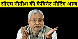 CM नीतीश ने बुलाई कैबिनेट की मीटिंग, विधान परिषद में राज्यपाल कोटे की 12 सीटों को भरने का पास होगा प्रस्ताव !