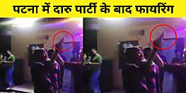 पटना में बाइकर्स गैंग ने की शराब पार्टी, नशे में चूर होकर की ताबड़तोड़ फायरिंग, 13 अरेस्ट