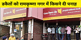 पटना PNB बैंक डकैती को लेकर पुलिस को मिला बड़ा क्लू, आखिर रामकृष्णा नगर में डकैतों को किसने दी थी पनाह?
