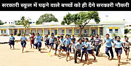 शिक्षा मंत्री के बयान पर बवाल, कहा- सरकारी स्कूल में पढ़ने वाले बच्चों को ही देंगे सरकारी नौकरी