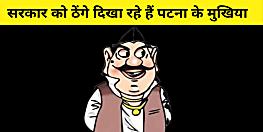 सरकार को सीधे ठेंगा दिखा रहे हैं पटना के मुखिया जी, महामारी में माल पीने वाले मुखियाओं की लिस्ट तैयारी,एक्शन तय