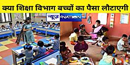 सरकारी स्कूलों के द्वारा छात्रों से वसूले गए 3.75 करोड़ रुपये, अंतिम परीक्षा नहीं होने के बाद क्या शिक्षा विभाग बच्चों का पैसा लौटाएगी