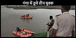 बड़ी खबर : पटना में गंगा में डूबे तीन युवक, मचा हड़कंप