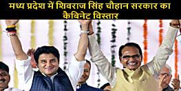 मध्य प्रदेश में शिवराज सिंह चौहान सरकार का कैबिनेट विस्तार, 28 नए मंत्रियों ने किया शपथग्रहण