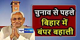चुनाव से पहले नीतीश कैबिनेट का बड़ा फैसला, बिहार में 641 पदों पर होगी बंपर बहाली
