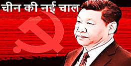 चीन की नई चाल, आतंकवादियों का सहारा लेकर भारत में अशांति फैलाने की कोशिश कर रहा चीन
