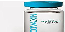 कोविड-19 की पहली देसी वैक्सीन तैयार, बहुत जल्द शुरू हो जाएगा ट्रायल