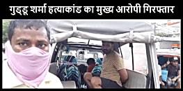 बड़ी खबर : पटना के चर्चित गुड्डू शर्मा हत्याकांड का मुख्य आरोपी विकास गिरफ्तार, पिछले तीन महीने से पुलिस कर रही थी तलाश