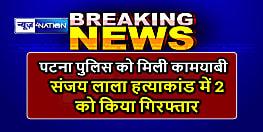 पटना पुलिस को मिली बड़ी कामयाबी, संजय लाला हत्याकांड में 2 को किया गिरफ्तार
