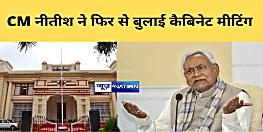 CM नीतीश ने कल फिर से बुलाई कैबिनेट मीटिंग,आज की बैठक में विप में राज्यपाल कोटे की 12 सीटों को भरने का प्रस्ताव नहीं हुआ था पास