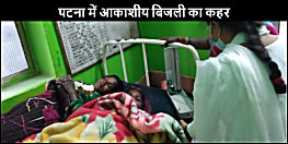 बड़ी खबर : पटना में आकाशीय बिजली से पांच की मौत, कई गंभीर रुप घायल