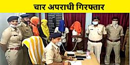 औरंगाबाद में सीएसपी संचालक से लूटकाण्ड का पुलिस ने किया उद्भेदन, हथियार के साथ 4 को किया गिरफ्तार