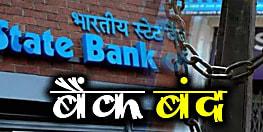 बिहार में इस महीने 10 दिन बंद रहेंगे बैंक, जान लीजिए किस किस दिन बैंकों में लटकेगा ताला