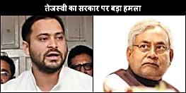 तेजस्वी यादव का नीतीश सरकार पर बड़ा आरोप, कहा- कोरोना जांच में आँकड़ों का ख़तरनाक गेम खेल रही है सरकार