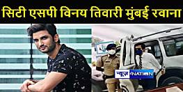 सुशांत सिंह राजपूत मामले की जांच के लिए मुंबई रवाना पटना के सिटी एसपी विनय तिवारी