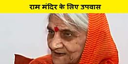 अयोध्या में राम मंदिर के लिए 28 सालों से उपवास पर है यह महिला, पढ़िए पूरी खबर