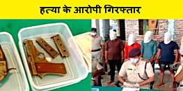 पटना पुलिस को मिली सफलता, हत्या के आरोपियों को हथियार के साथ किया गिरफ्तार