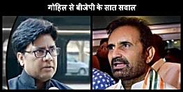 कांग्रेस बिहार प्रभारी के बयान पर बिहार बीजेपी का पलटवार, कहा-अगर कांग्रेस की नियत है साफ है तो इन सात सवालों का जवाब दें गोहिल