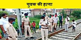 युवक की हत्या करके शव को रेलवे ट्रैक पर फेंका, जांच में जुटी पुलिस
