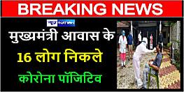 CM आवास में सचिव, रसोईया, ड्राइवर समेत 16 कोरोना पॉजिटिव मिलने के बाद फिर होगी मुख्यमंत्री की जांच