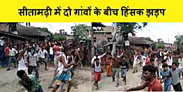 सीतामढ़ी में दो गांवो के बीच हिंसक झड़प, तीन पुलिस कर्मी समेत आधा दर्जन लोग घायल