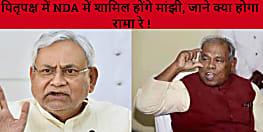 पितृपक्ष में जीतन राम मांझी NDA में होंगे शामिल, पंडित जी ने कहा- शुभ काम करने से पूर्वजों की आत्मा होती है नाराज