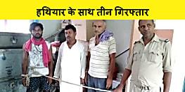 बड़ी खबर : पटना में हथियार के साथ तीन गिरफ्तार, मामले की जांच में जुटी पुलिस